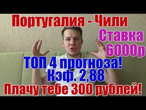 СТАВКА TV Прогнозы
