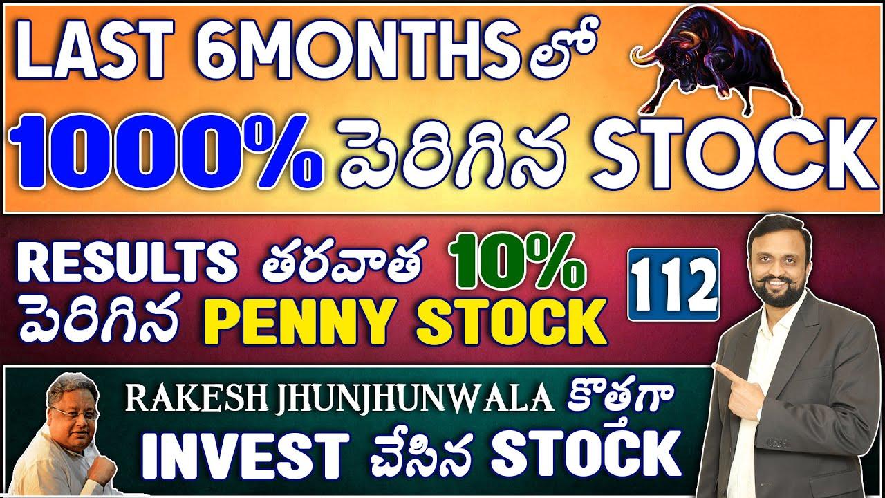 Last 6 Months లో 1000% పెరిగిన Stock   Penny Stock 10% Up   Saregama,Gland,Gulshan Polyols, Rajratan