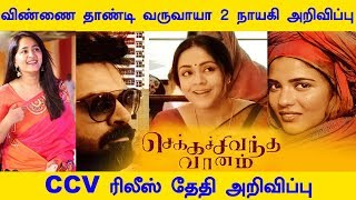 CCV Movie Release Date, Vinnai Thaandi Varuvaya 2 Heroin - Latest Updates | Kalakkalcinema