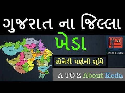 Gujarat na Jillao|Kheda district|Gujarat District|ખેડા જિલ્લો #12|kheda jillo