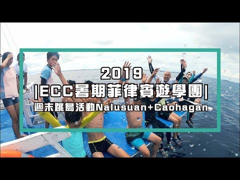 ECC週末活動 - 菲律賓宿霧跳島
