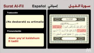 Surat Al-Fil (Español إسبانى) سورة الفيل