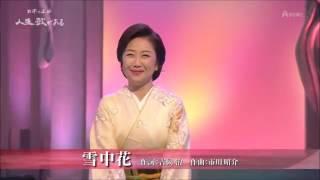 雪中花 伍代夏子 Godai Natsuko
