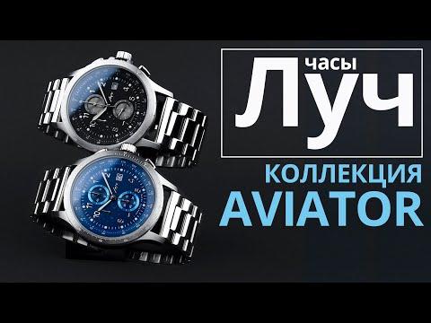 Обзор часов Луч  740280598, 740287597, 740280594 коллекция  Aviator