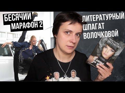 БЕСЯЧИЙ МАРАФОН 2. ШПАГАТ КАК СМЫСЛ ЖИЗНИ