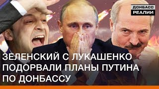 Зеленский с Лукашенко подорвали планы Путина по Донбассу | Донбасc Реалии