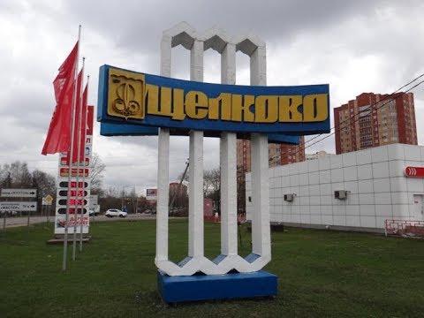 Мой город Щёлково