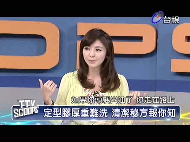 新聞大追擊 2013-07-20 pt.1/5 夏日頭髮養護