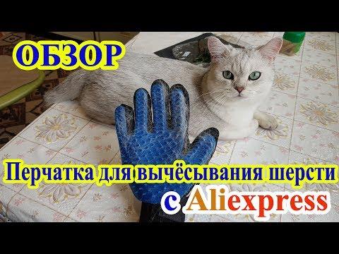 Перчатка для вычесывания шерсти с Aliexpress