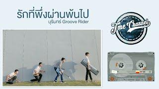 รักที่เพิ่งผ่านพ้นไป - บุรินทร์ Groove Rider (Cover) | Time Machine [Live]