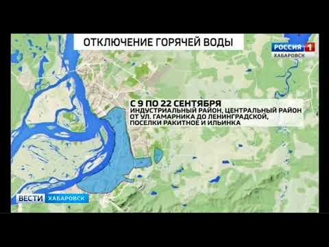Вести-Хабаровск. Отключения горячей воды