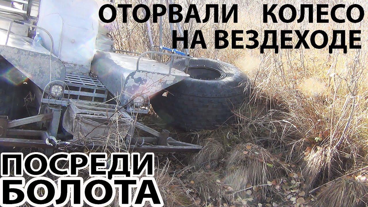 Оторвал колесо на вездеходе посреди болота 1