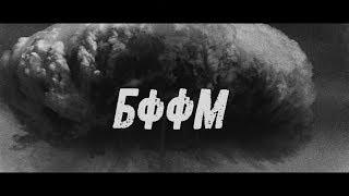 Rum Buffalo - BOOM  (LIVE Video)