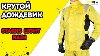 Обзор на мотодождевик Starks Light Rain (желтый) от центра мотоэкипировки FLIPUP.ru