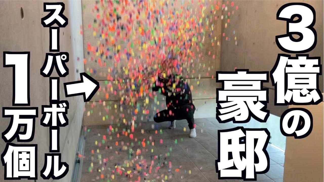 3億円の豪邸に来たのに4階からスーパーボール10000個降ってくるドッキリwwwww