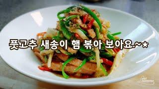 풋고추 요리/풋고추 새송이 볶음/풋고추 새송이 햄 볶음…