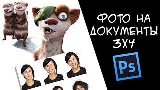 Ps - Срочное ФОТО НА ДОКУМЕНТЫ 3x4 в Photoshop
