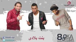 Repeat youtube video مهرجان بنت بلادى - اوكا واورتيجا ووزه وترك