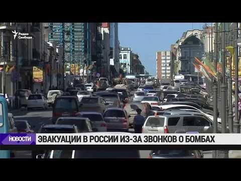 """В России – серия звонков о """"минировании"""""""