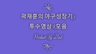 곽재훈의 야구성장기3- 투수편(노원구유소년야구단)