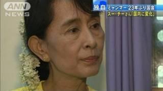 ミャンマーで23年ぶりの国会・・・スー・チーさん語る(11/09/18) スーチー 検索動画 14