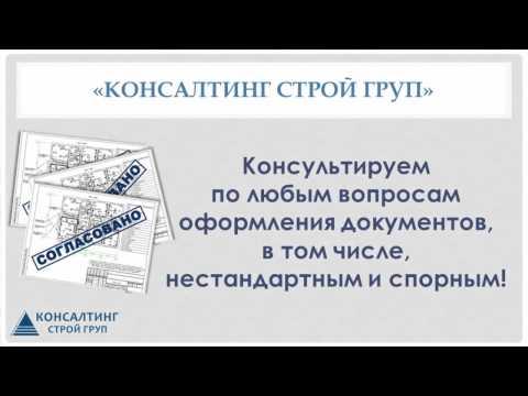 Оформление документов на строительство и перепланировку в Астане.