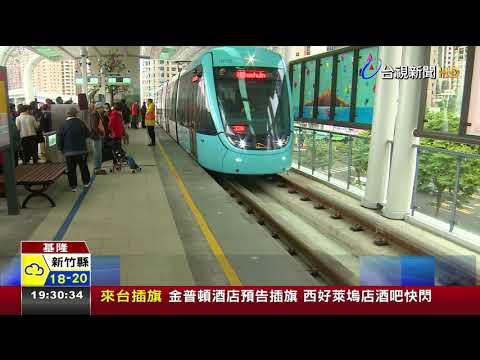 基隆輕軌6年可完工東部幹線疏運有望