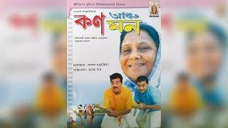Kon aru Mon   Full Assamese Movie   VCD