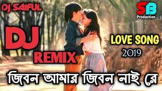 Jibon Amar Jibon Nai Re|Dj Bangla Gan2019|New Dj Bangla Song2019|Dj Love Mix 2019|Dj Bangla Gan 2019