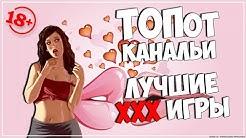 Топот Канальи - XXX игры (Только для взрослых +18)