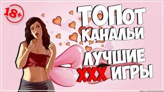 ТОПот Канальи ● Лучшие XXX игры (Только для взрослых 18+)