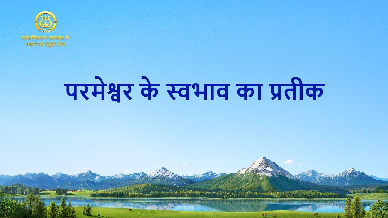 परमेश्वर के स्वभाव का प्रतीक | Hindi Christian Song With Lyrics
