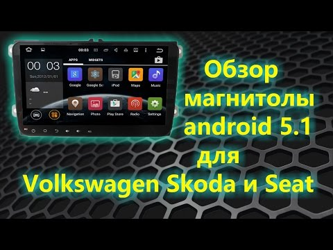 магнитола фольксваген 2016 2017 9 inches Android 5 1  VW Skoda Seat