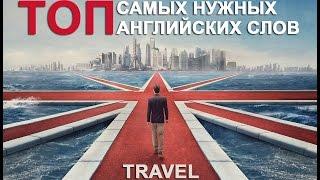 Travel Vocabulary. Английские слова по теме ПУТЕШЕСТВИЕ(Travel Vocabulary. Английские слова по теме ПУТЕШЕСТВИЕ. Видео из серии: