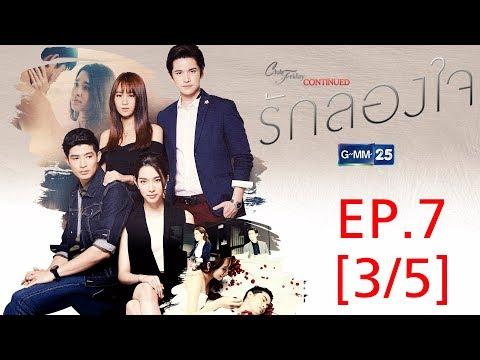 Club Friday To Be Continued ตอนรักลองใจ EP.7 [3/5]