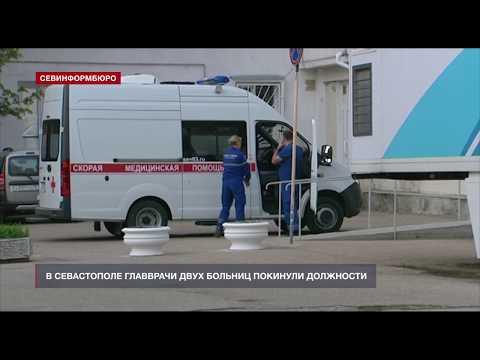 В Севастополе главврачи двух больниц покинули должности
