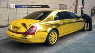 The Golden Maybach - سياره مايباخ من الذهب