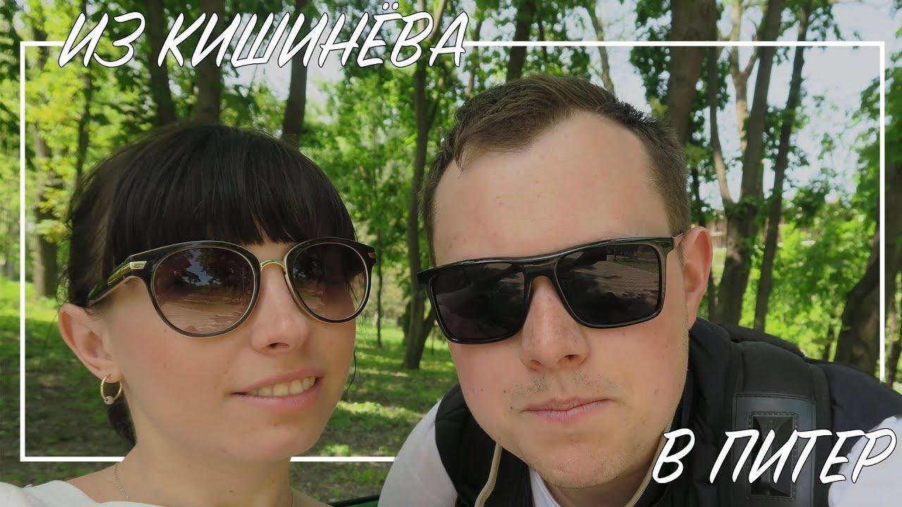 VLOG: Супер Путешествие в Питер. Наша безумная поездка Из Кишинева в Санкт-Петербург 2019 ч. 1