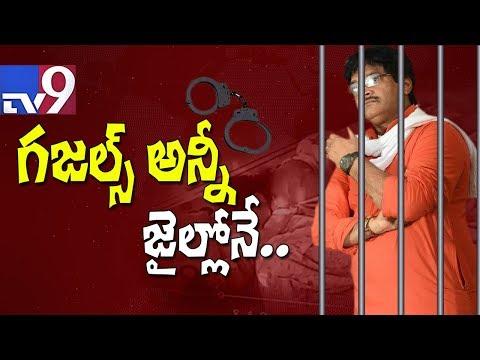 No bail for Ghazal Srinivas! - TV9