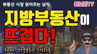 부동산 시장 읽어주는 남자 -  경기도, 인천 그리고 …