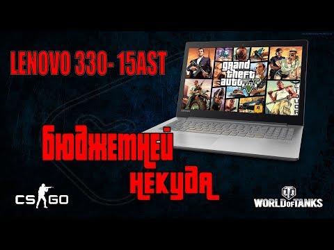 Ж.Е.Л.Е.З.Я.К.А. Lenovo 330-15 AST обзор и тест в играх
