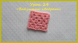 Вязание крючком для начинающих. Урок 24 Бабушкин квадрат/Grandmother's Square