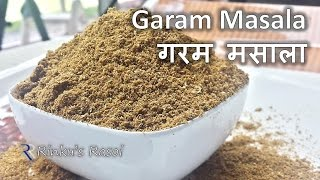 Homemade Garam Masala | Basic Indian Spice | Masala recipes by Rinku s Rasoi
