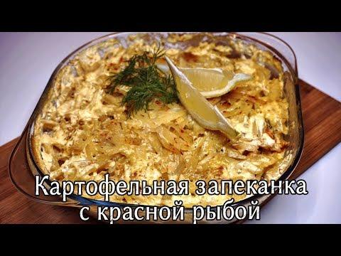 ЭТО НЕЧТО! Картофельная запеканка с красной рыбой! Lohikiusaus