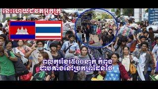 ពលករខ្មែរ៥០០នាក់ជាប់គាំងនៅច្រកព្រំដែនថៃខណៈដែលច្រកអន្ដរជាតិប៉ោយប៉ែតត្រូវបានបិទ Khmer News Sharing