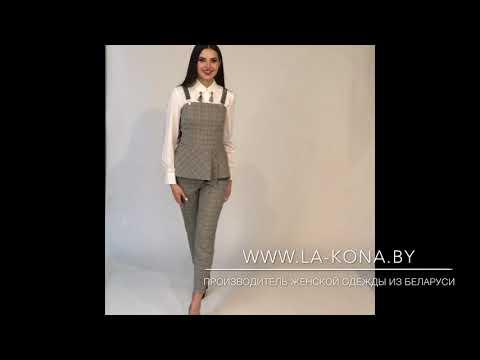 LaKona производитель женской одежды из Беларуси, модель 1147 б.