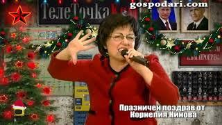 Корнелия Нинова поздравява всички за новата 2018 година