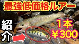 約300円!!最強低価格ルアー紹介します。これさえ持っておけば間違いなし!!サニールアーズというブランドからルアーが送られてきた。長野県南佐久漁協渓流釣り