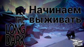 Стрим - The Long Dark - Начинаем выживать - Часть 1