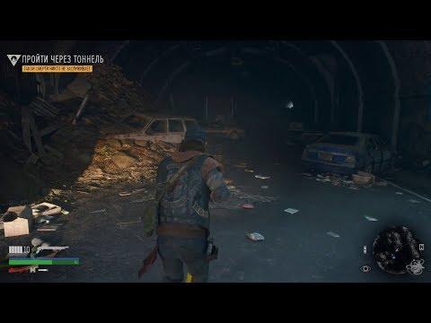 Прохождение Жизнь после (Days Gone) - Пройти через тоннель #2